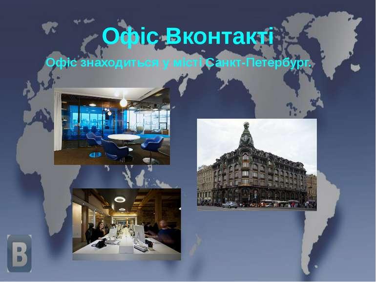 Офіс Вконтакті Офіс знаходиться у місті Санкт-Петербург.