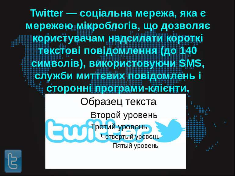 Twitter — соціальна мережа, яка є мережею мікроблогів, що дозволяє користувач...