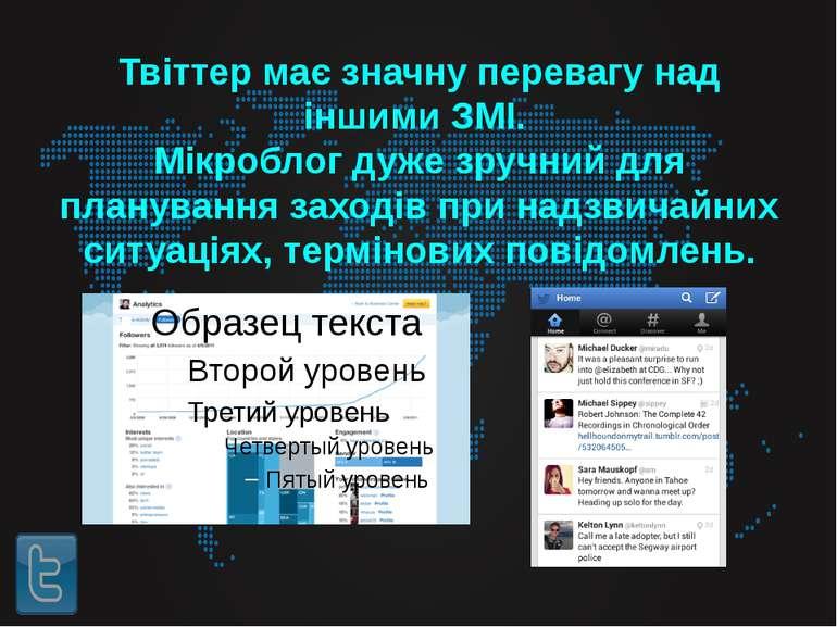 Твіттер має значну перевагу над іншими ЗМІ. Мікроблог дуже зручний для планув...