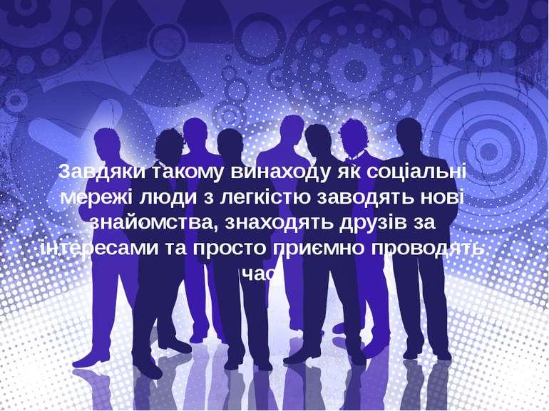Завдяки такому винаходу як соціальні мережі люди з легкістю заводять нові зна...