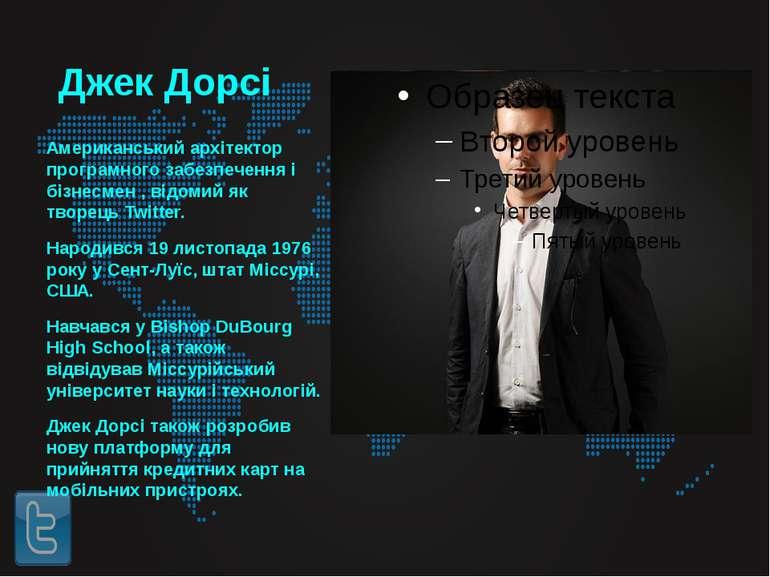 Джек Дорсі Американський архітектор програмного забезпечення і бізнесмен , ві...