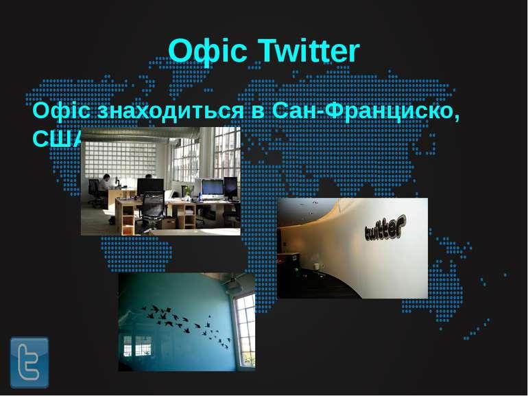 Офіс Twitter Офіс знаходиться в Сан-Франциско, США.
