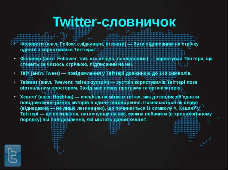 Twitter-словничок Фоловити (англ. Follow, слідкувати, стежити) — бути підписа...