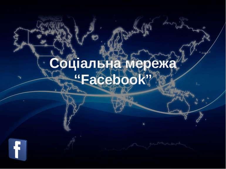 """Соціальна мережа """"Facebook"""""""
