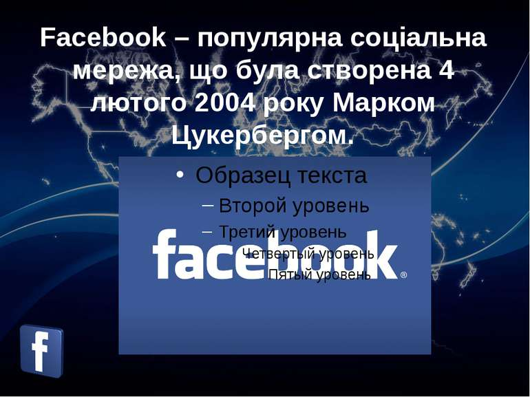 Facebook – популярна соціальна мережа, що була створена 4 лютого 2004 року Ма...