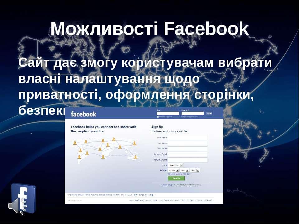 Можливості Facebook Сайт дає змогу користувачам вибрати власні налаштування щ...