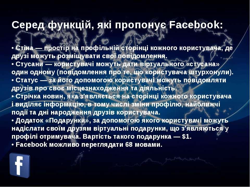 Серед функцій, які пропонує Facebook: • Стіна— простір на профільній сторінц...
