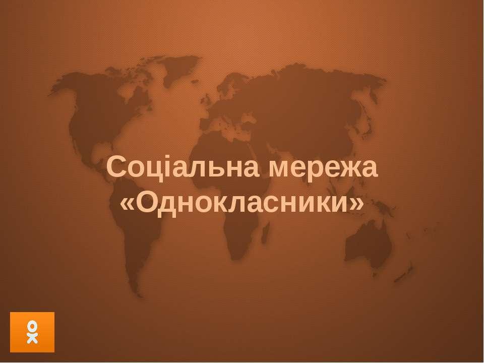 Соціальна мережа «Однокласники»