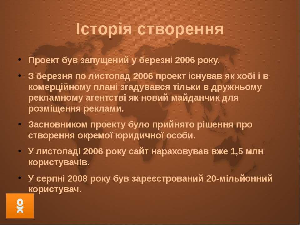Історія створення Проект був запущений у березні 2006 року. З березня по лист...