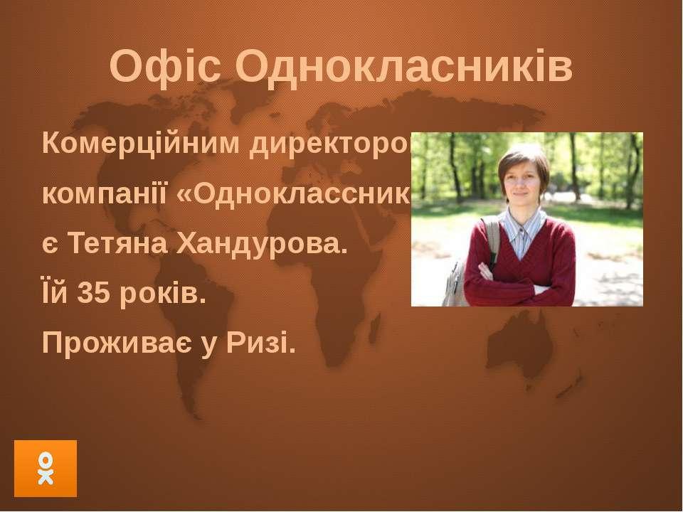 Офіс Однокласників Комерційним директором компанії «Одноклассники» є Тетяна Х...