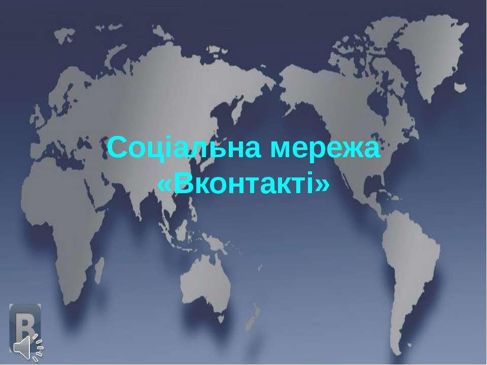 Соціальна мережа «Вконтакті»