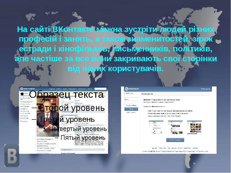 На сайті ВКонтакте можна зустріти людей різних професій і занять, а також зна...