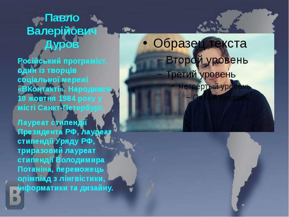 Павло Валерійович Дуров Російський програміст, один із творців соціальної мер...