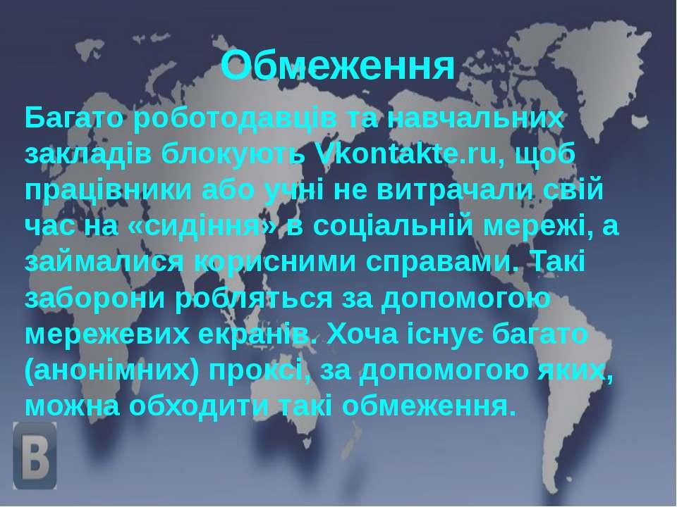 Обмеження Багато роботодавців та навчальних закладів блокують Vkontakte.ru, щ...
