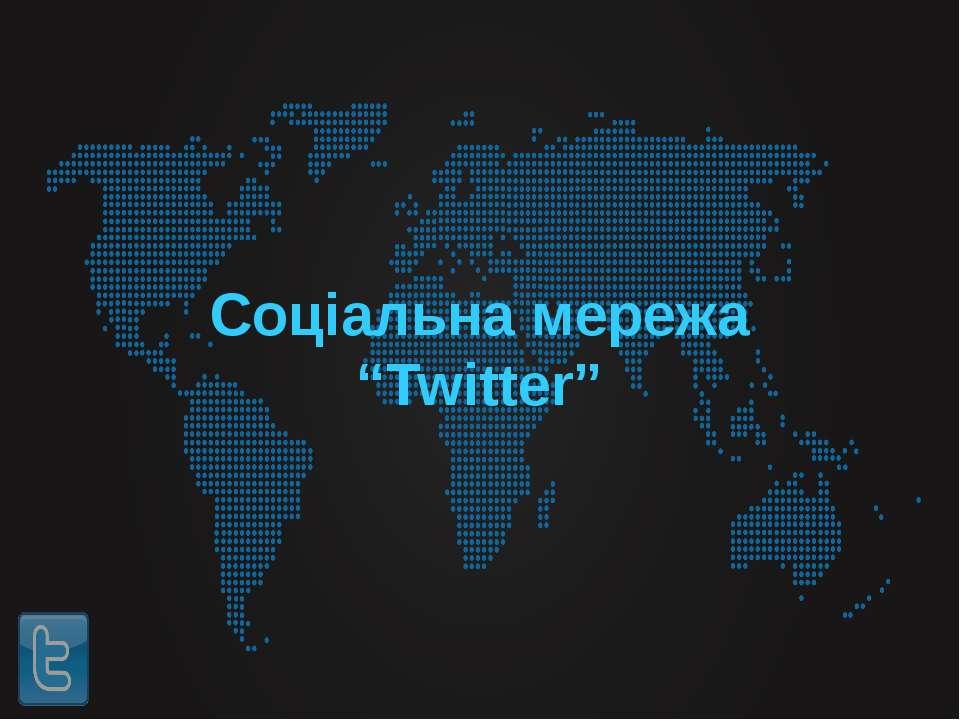 """Соціальна мережа """"Twitter"""""""