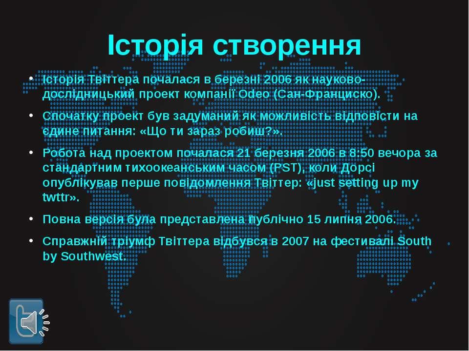 Історія створення Історія Твіттера почалася в березні 2006 як науково-дослідн...