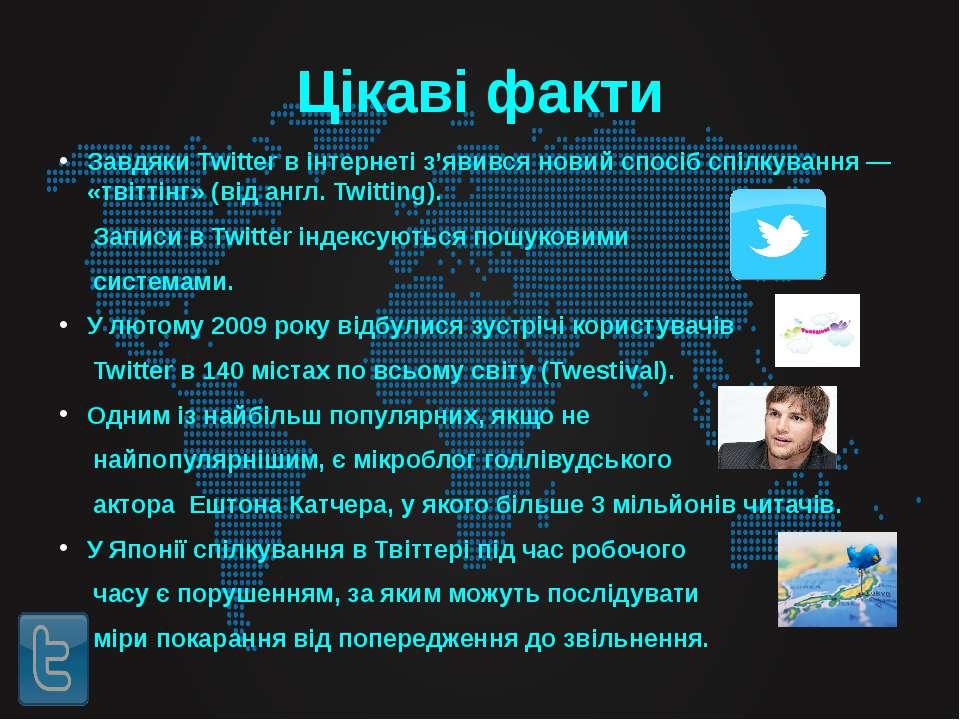Цікаві факти Завдяки Twitter в інтернеті з'явився новий спосіб спілкування — ...