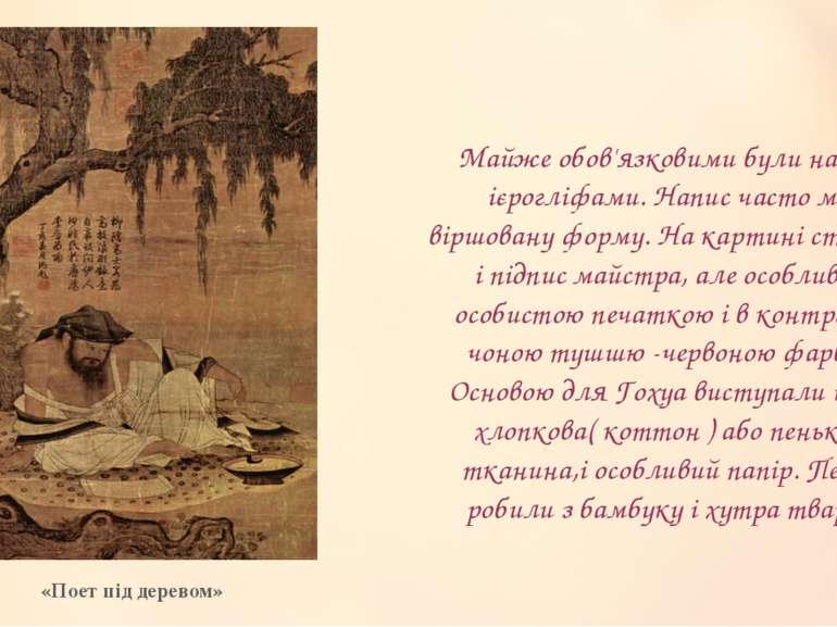 Майже обов'язковими були написи ієрогліфами. Напис часто мав віршовану форму....