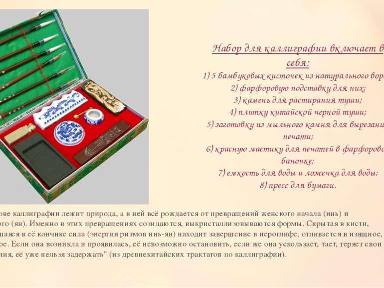 Набор для каллиграфии включает в себя: 1) 5 бамбуковых кисточек из натурально...