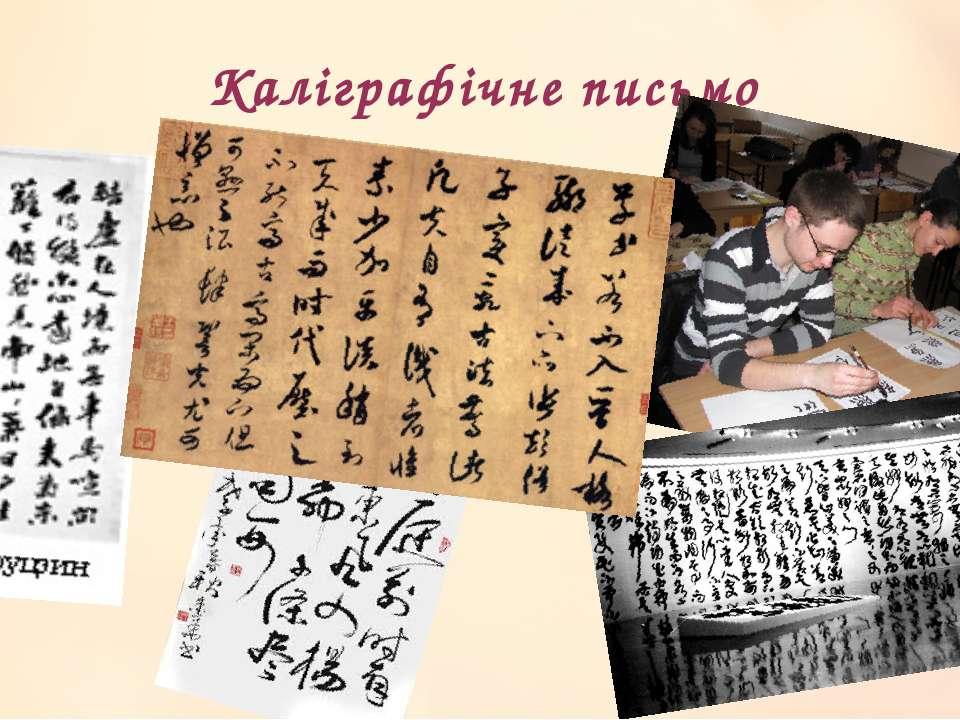 Каліграфічне письмо