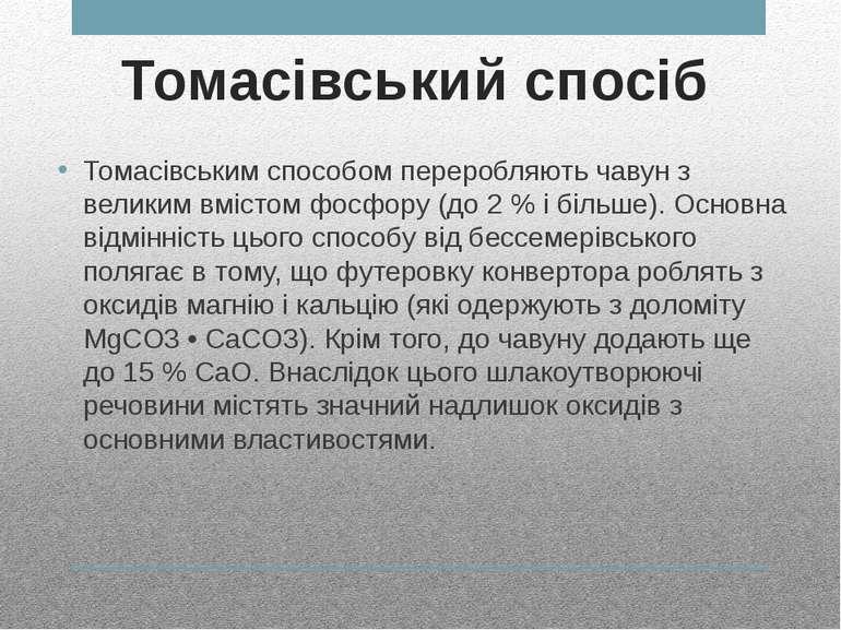 Томасівський спосіб Томасівським способом переробляють чавун з великим вмісто...