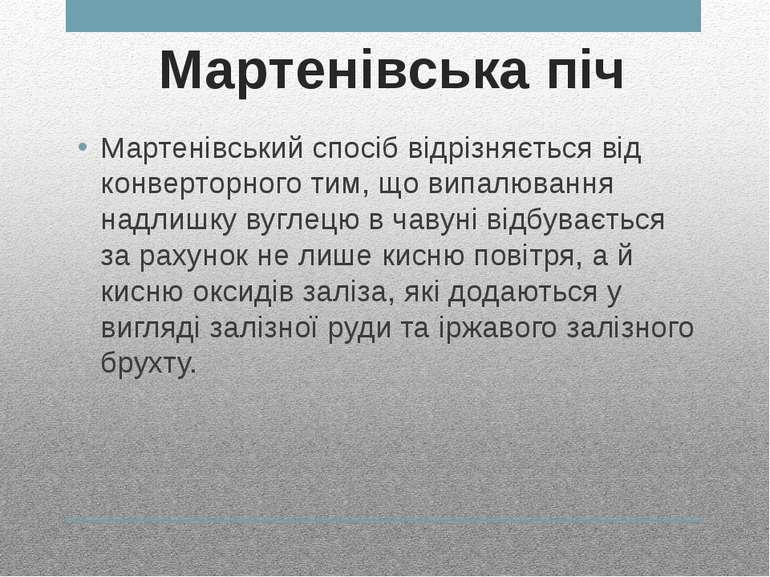 Мартенівська піч Мартенівський спосіб відрізняється від конверторного тим, що...