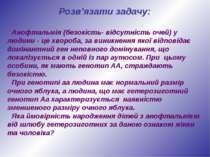 Розв'язати задачу: Анофтальмія (безокість- відсутність очей) у людини - це хв...