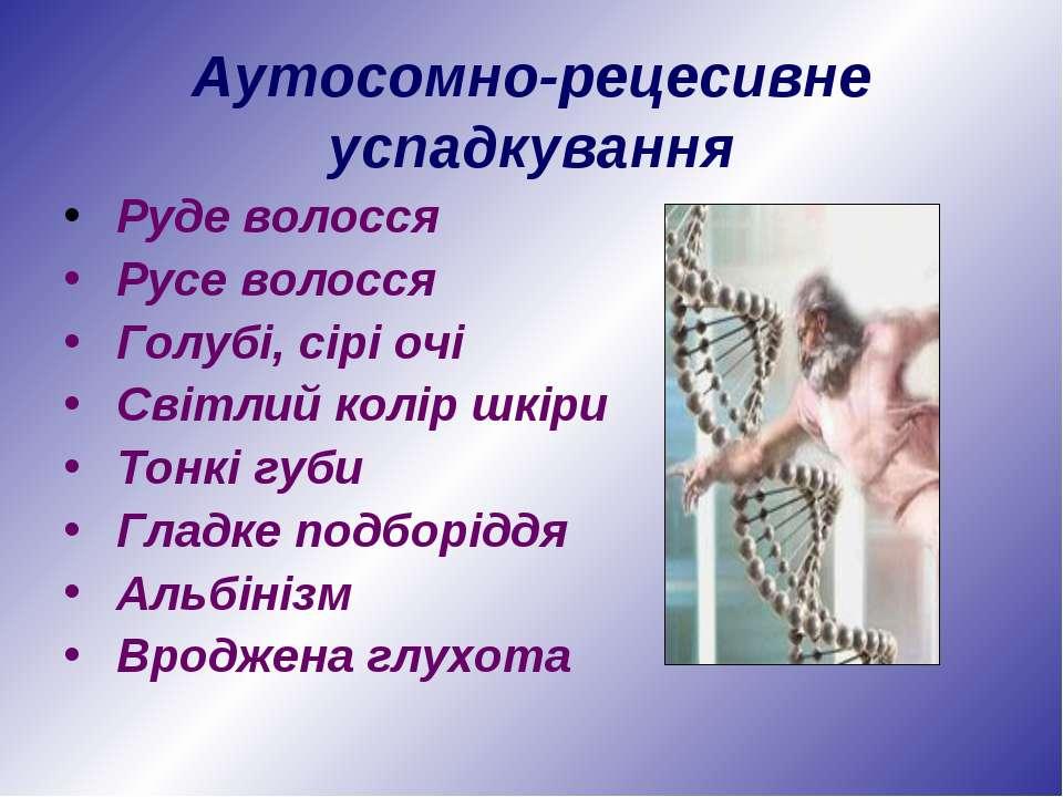 Аутосомно-рецесивне успадкування Руде волосся Русе волосся Голубі, сірі очі С...