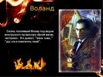 Воланд Сатана, посетивший Москву под видом иностранного профессора чёрной маг...