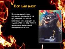 Кот Бегемот Персонаж свиты Сатаны, шутливый и беспокойный дух, предстающий то...