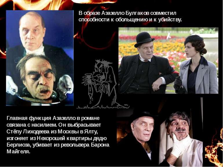 В образе Азазелло Булгаков совместил способности к обольщению и к убийству. Г...
