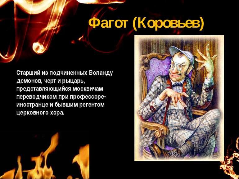 Фагот (Коровьев) Старший из подчиненныхВоланду демонов, черт и рыцарь, предс...