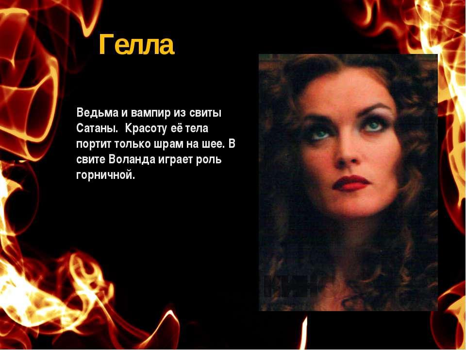 Гелла Ведьма и вампир из свиты Сатаны. Красоту её тела портит только шрам на ...