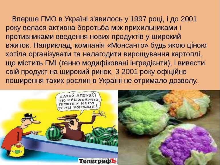 Вперше ГМО в Україні з'явилось у 1997 році, і до 2001 року велася активна бор...