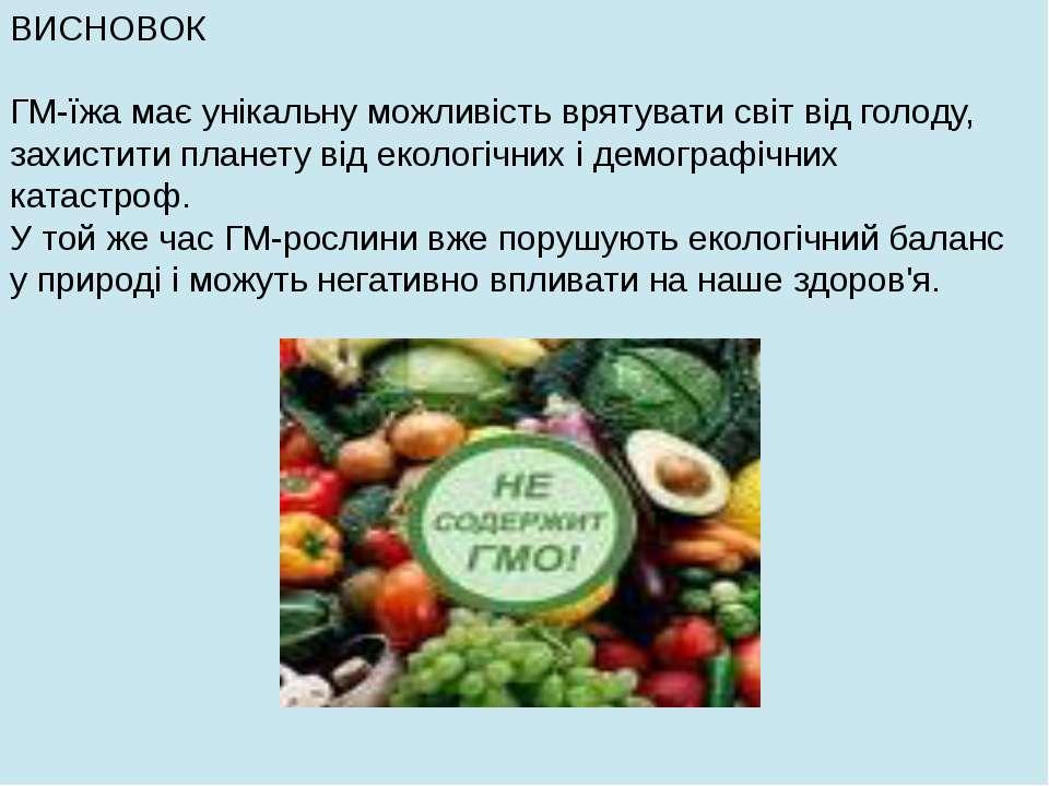ВИСНОВОК ГМ-їжа має унікальну можливість врятувати світ від голоду, захистити...