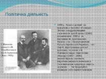 Політична діяльність 1888 р. Франко деякий час працював у часописі «Правда». ...