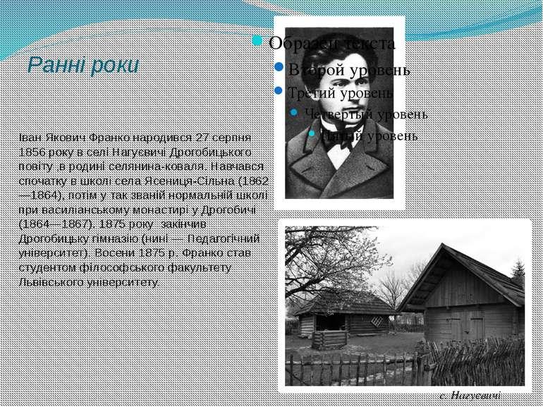 Ранні роки Іван Якович Франко народився 27 серпня 1856 року в селі Нагуєвичі ...