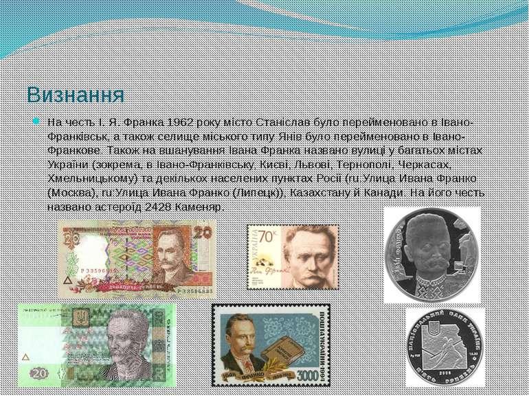 Визнання На честь І. Я. Франка 1962 року місто Станіслав було перейменовано в...