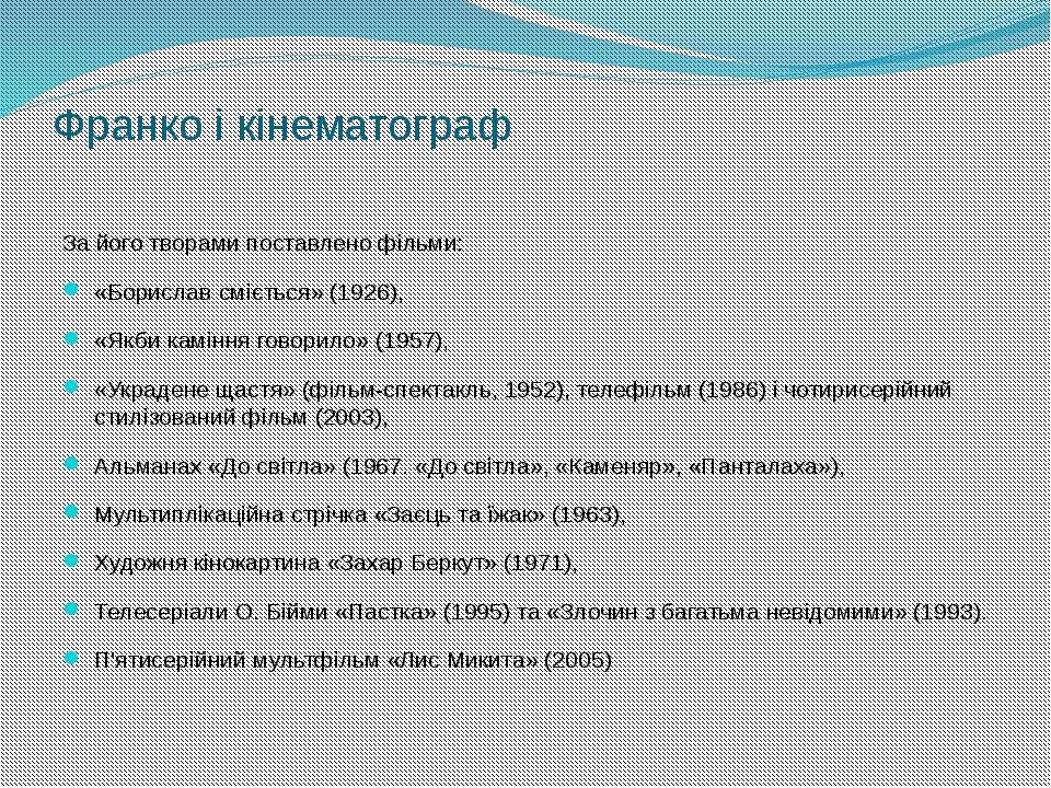 Франко і кінематограф За його творами поставлено фільми: «Борислав сміється» ...