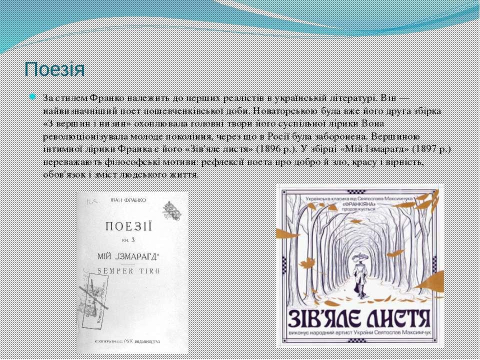 Поезія За стилем Франко належить до перших реалістів в українській літературі...