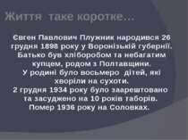 Життя таке коротке… Євген Павлович Плужник народився 26 грудня 1898 року у Во...