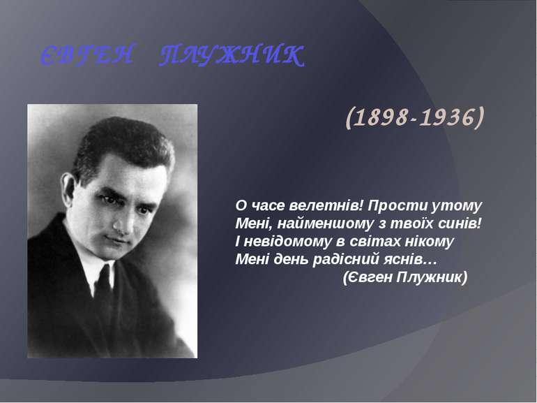 ЄВГЕН ПЛУЖНИК (1898-1936) О часе велетнів! Прости утому Мені, найменшому з тв...
