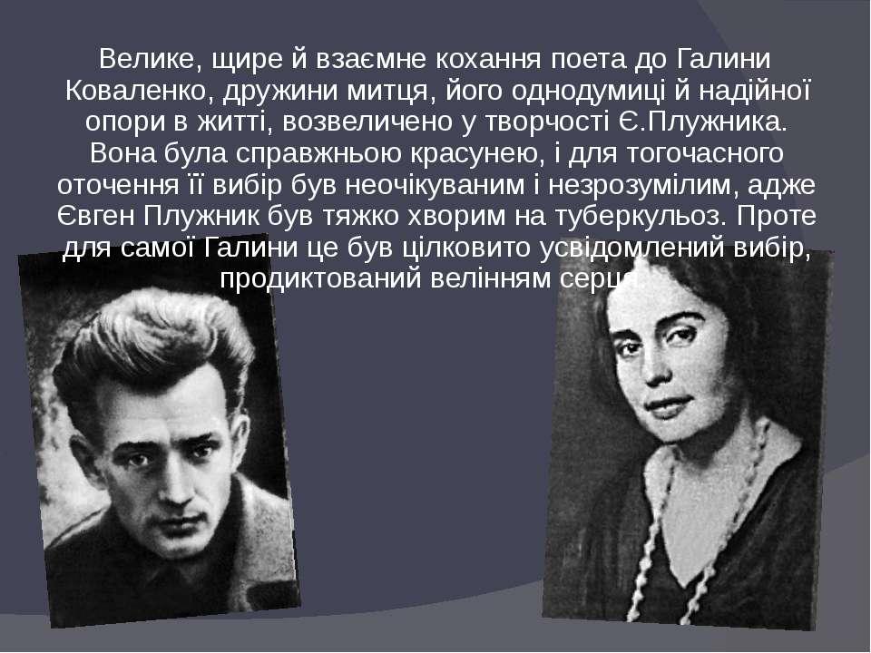 Велике, щире й взаємне кохання поета до Галини Коваленко, дружини митця, його...