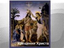 Хрещення Христа