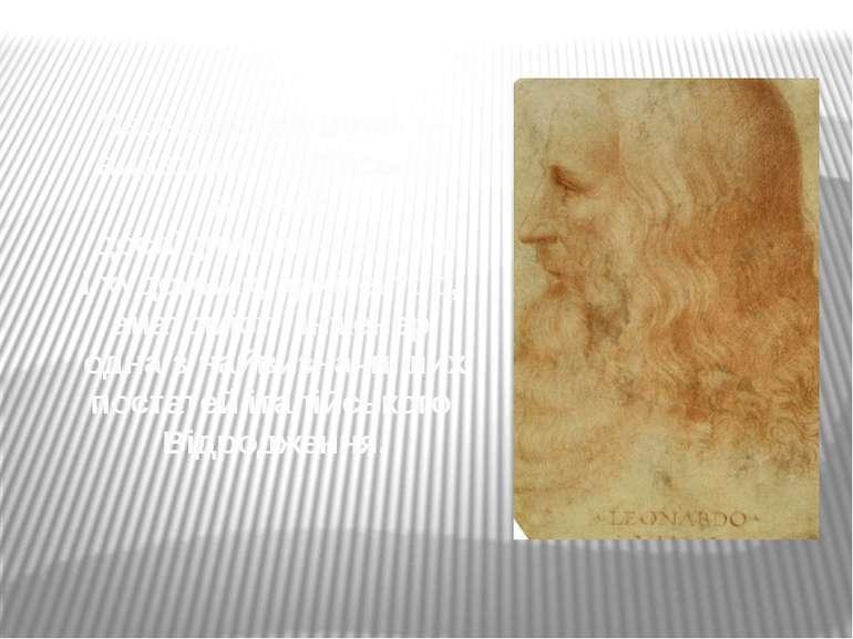 Леонардо да Вінчі— видатний італійський вчений, дослідник,винахідник іхудо...
