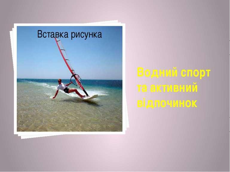 Водний спорт та активний відпочинок