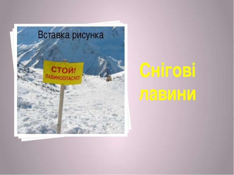 Снігові лавини