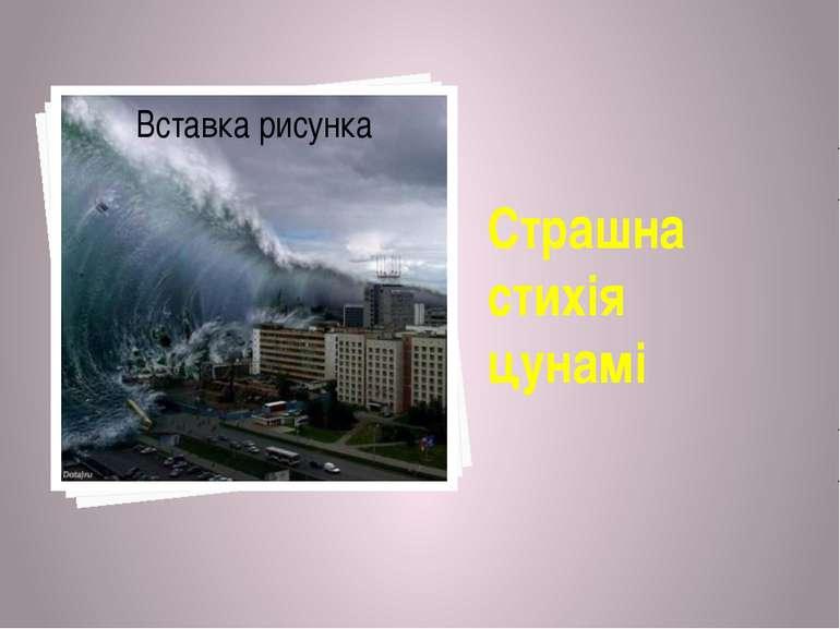 Страшна стихія цунамі
