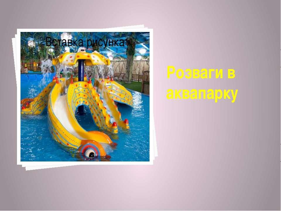 Розваги в аквапарку