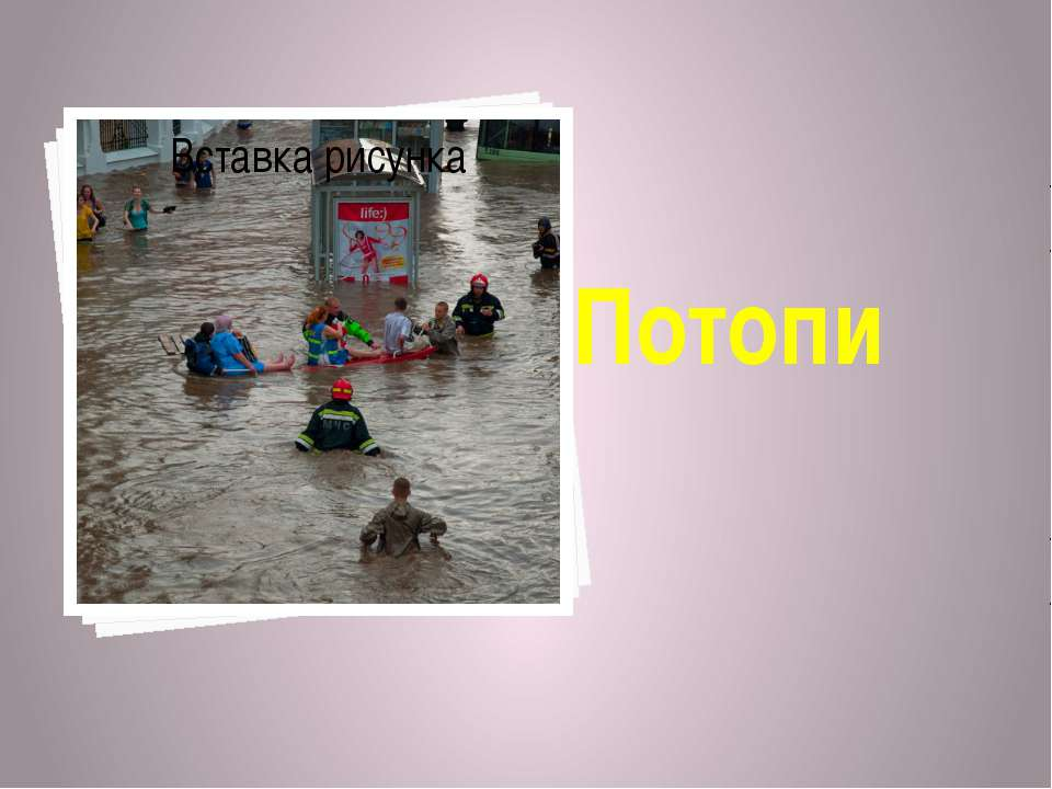 Потопи